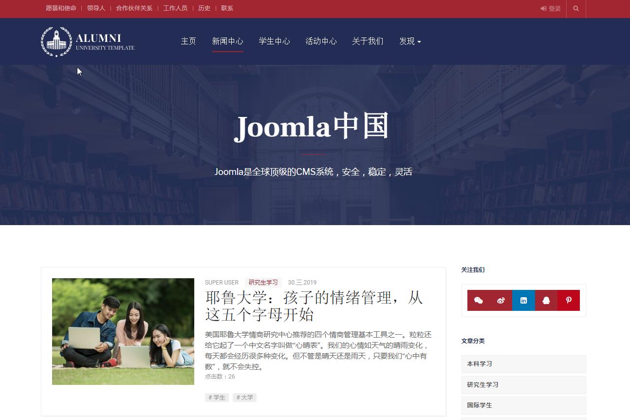 ja_alumni_新闻列表.png