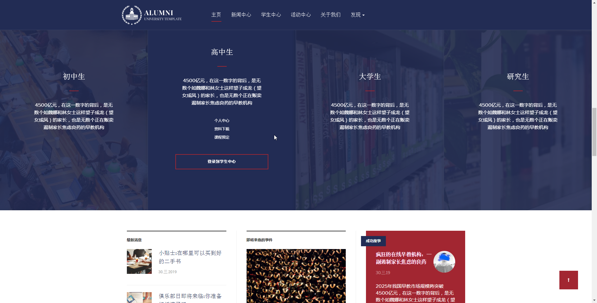ja_alumni_首页模块2.png