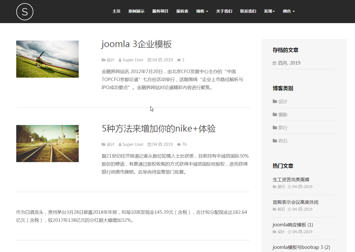 ja_sugit_文章列表.png