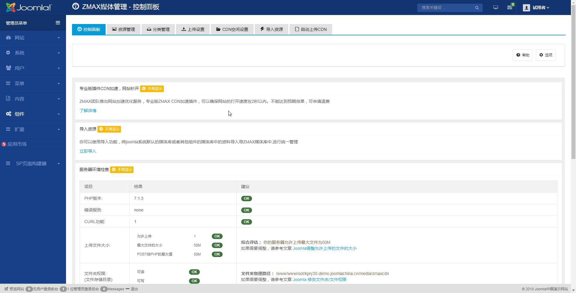媒体管理和CDN加速模块.png