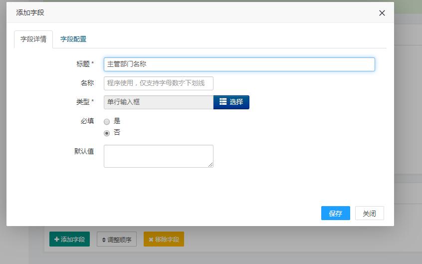 组件生成器-表单添加字段编辑界面.png