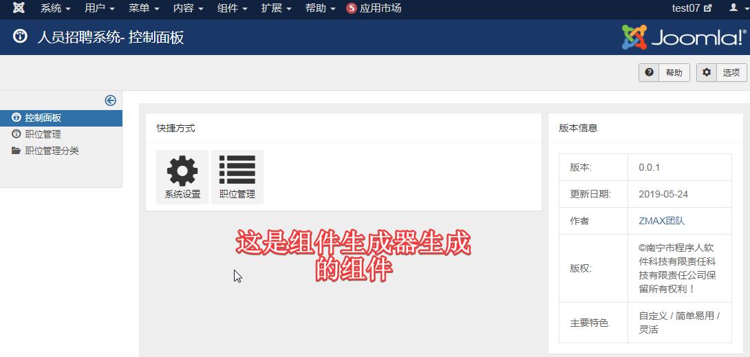 组件生成器_组件详情.png