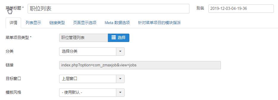 组件生成器_菜单项详情.png
