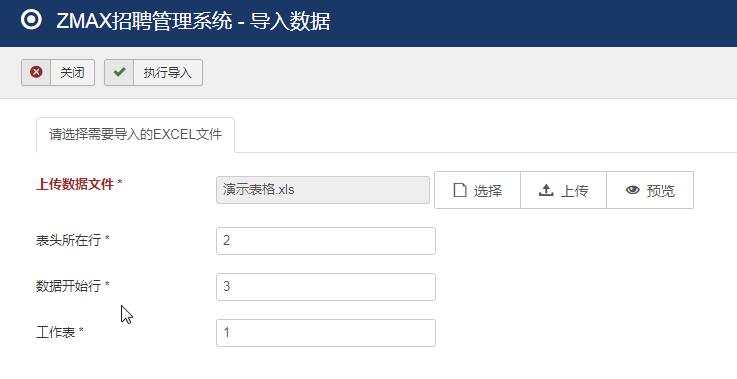 ZMAX职位管理-导入设置.png