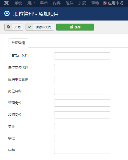 ZMAX职位管理-添加职位.png