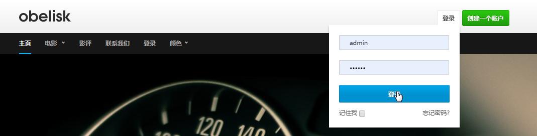ja_obelisk_登录注册.png