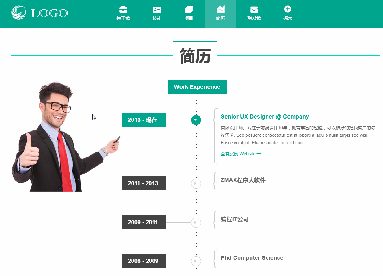 sj_onepage简历学历.png