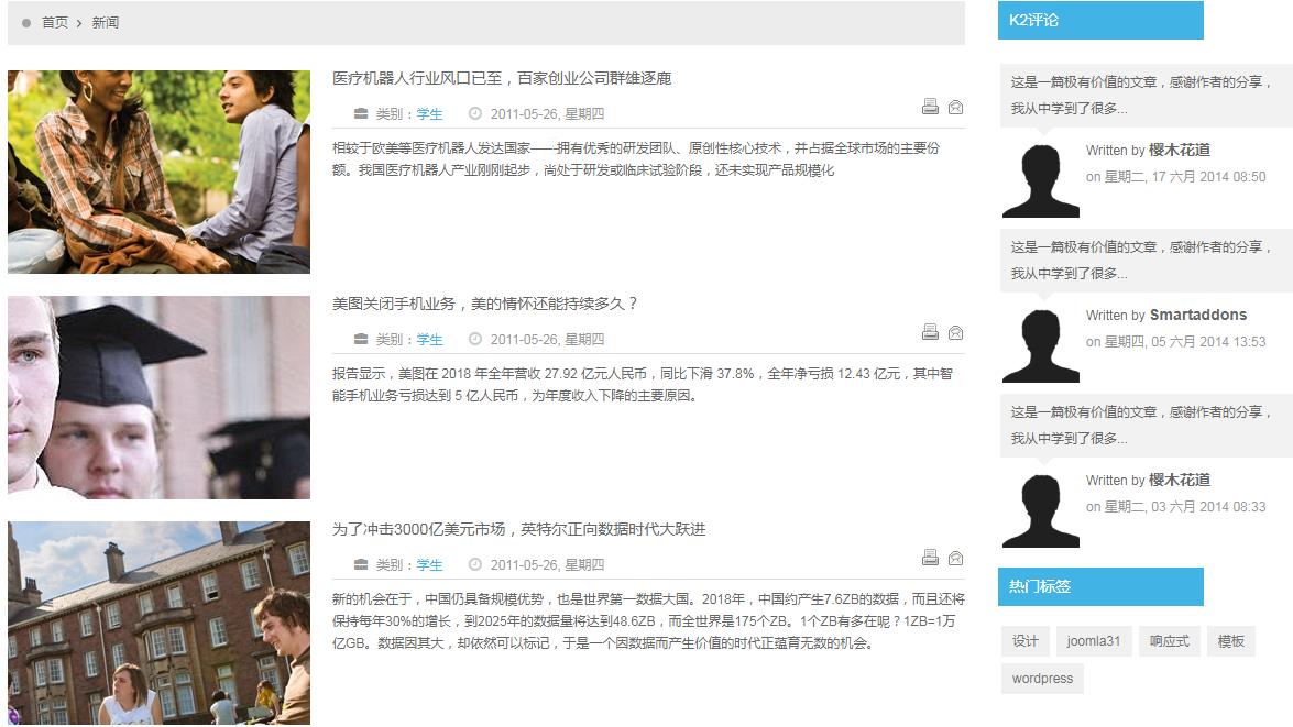 sj_univer_新闻列表.png
