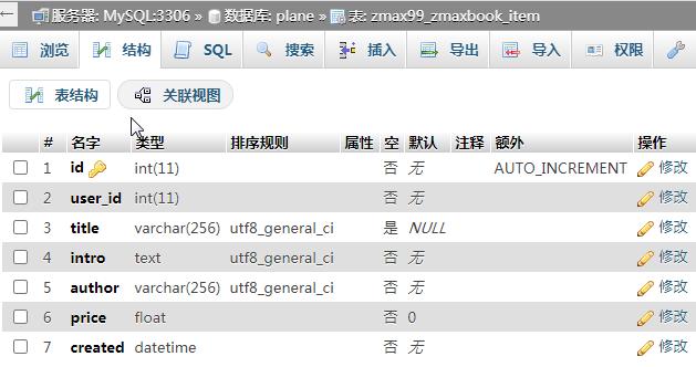 v102数据表结构.png